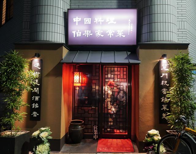 200118-中国料理白楽家常菜-001-S