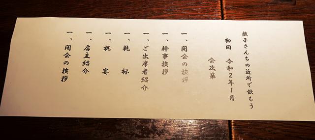 200118-中国料理白楽家常菜-002-S