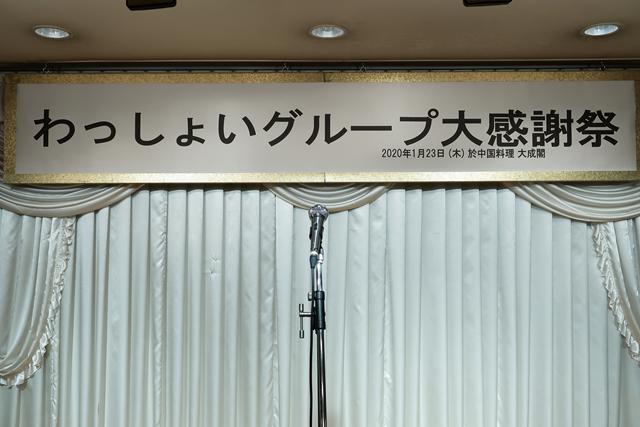 200123-わっしょい感謝祭-001-S