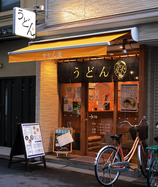 200124-きりん屋-002-S