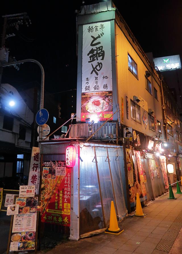 200124-ど鍋や-002-S