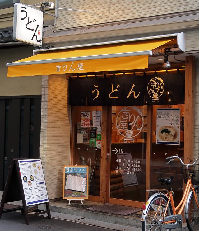 200203-きりん屋-002-S