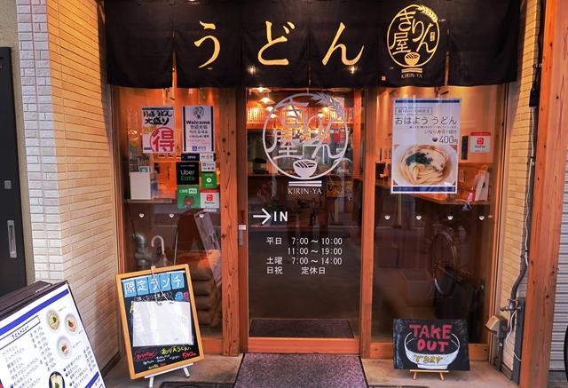 200203-きりん屋-003-S
