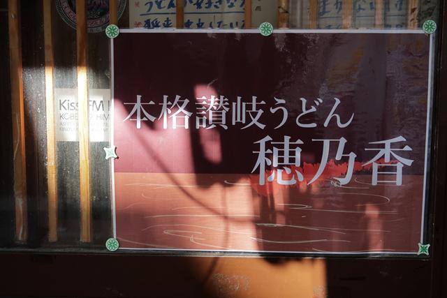 200204-本格讃岐うどん穂乃香-003-S