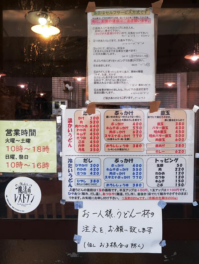 200204-本格讃岐うどん穂乃香-004-S