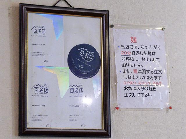 200204-本格讃岐うどん穂乃香-015-S