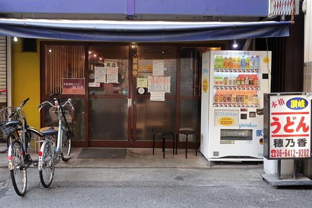 200204-本格讃岐うどん穂乃香-017-S