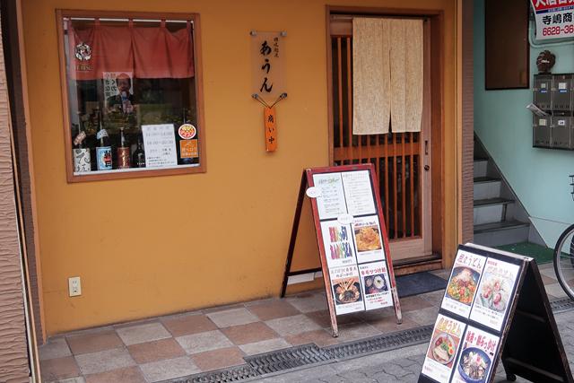 200207-讃岐麺屋あうん-002-S