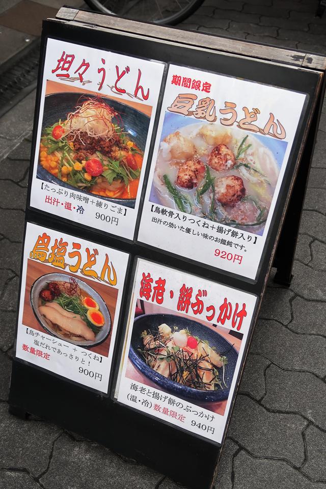 200207-讃岐麺屋あうん-003-S