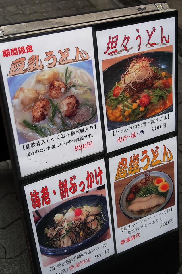200207-讃岐麺屋あうん-004-S
