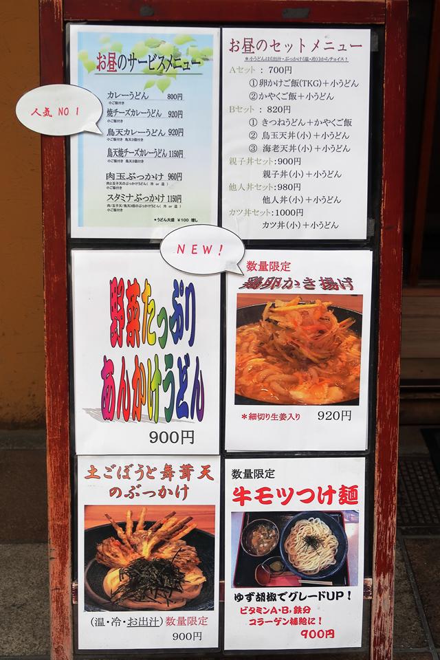 200207-讃岐麺屋あうん-005-S