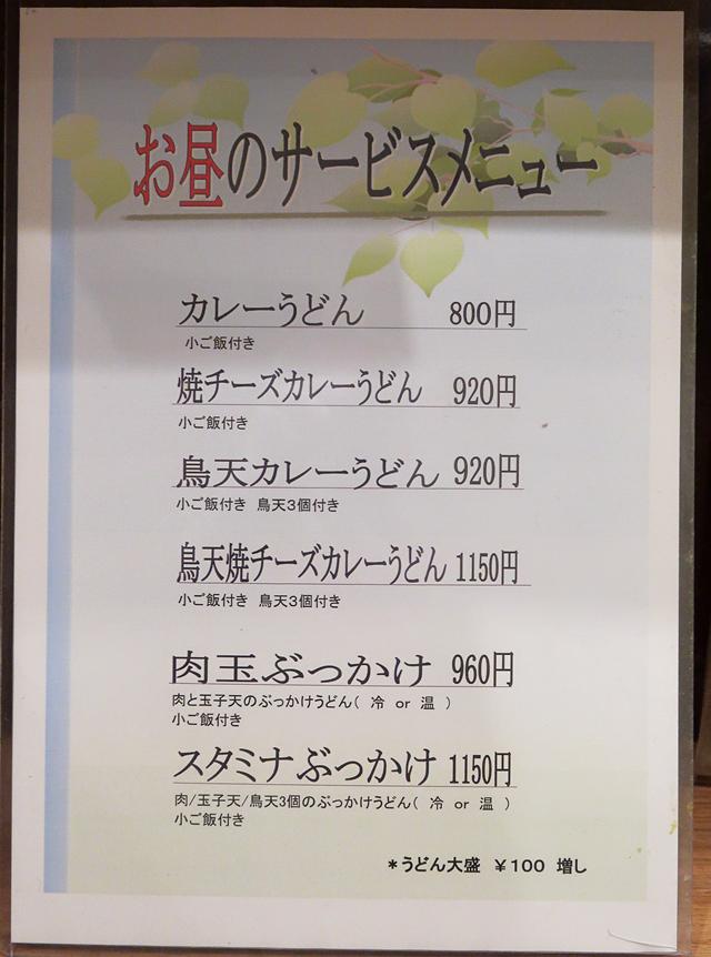 200207-讃岐麺屋あうん-008-S