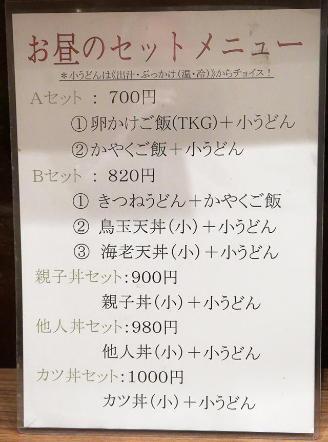 200207-讃岐麺屋あうん-009-S