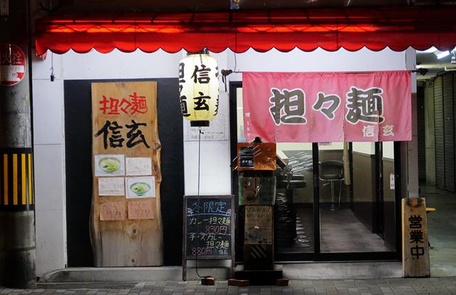 200207-担々麵信玄-002-S