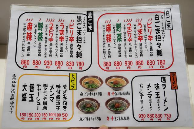 200207-担々麵信玄-004-S
