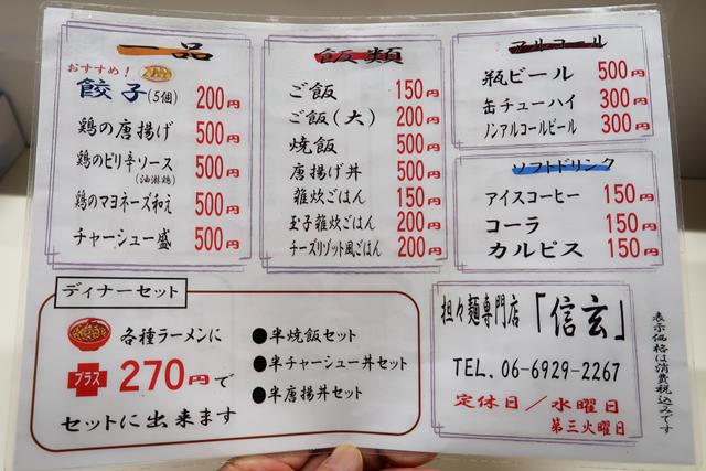 200207-担々麵信玄-005-S