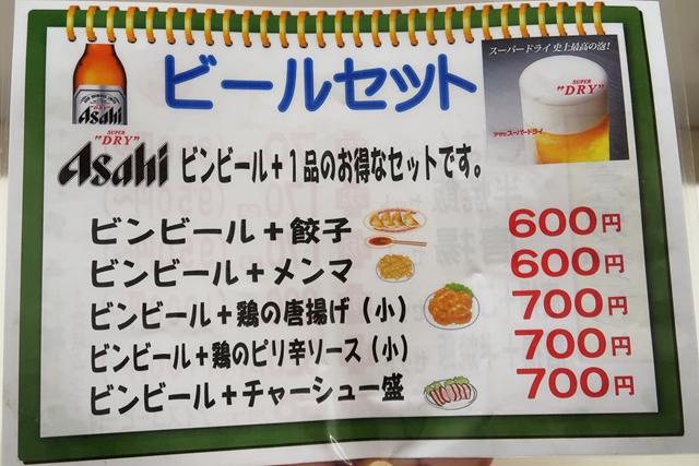 200207-担々麵信玄-006-S