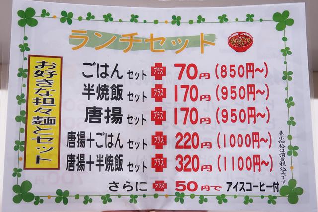 200207-担々麵信玄-007-S