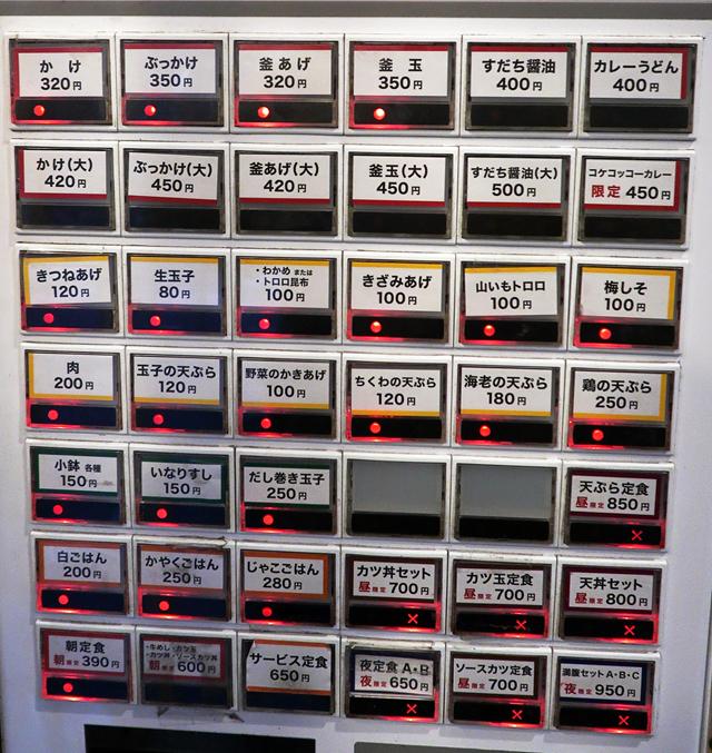 200207-うどん讃く-004-S