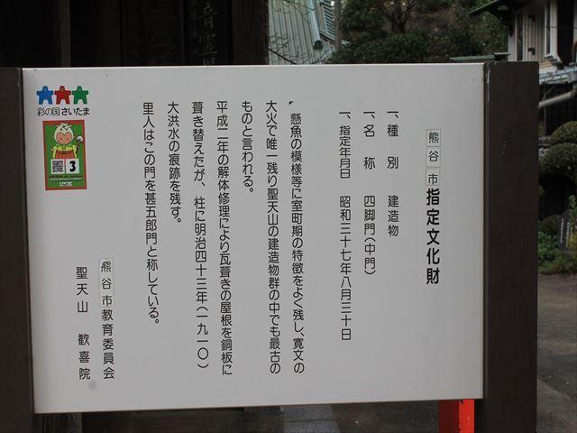 聖天山②IMG_4739