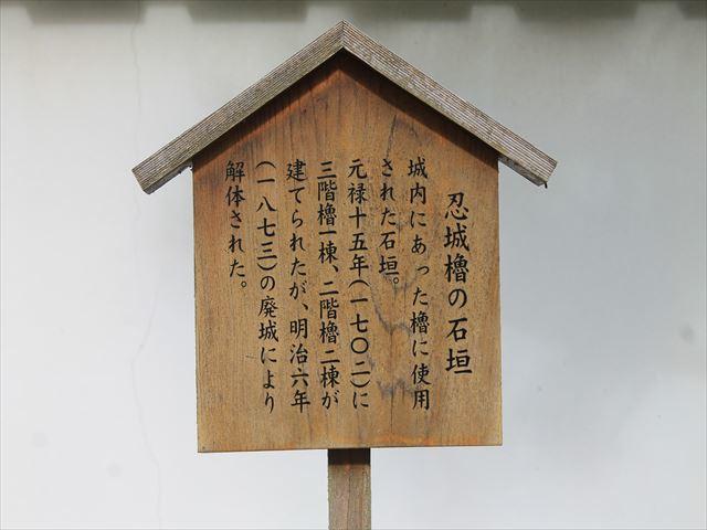忍城IMG_4921