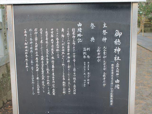 三保神社IMG_5771