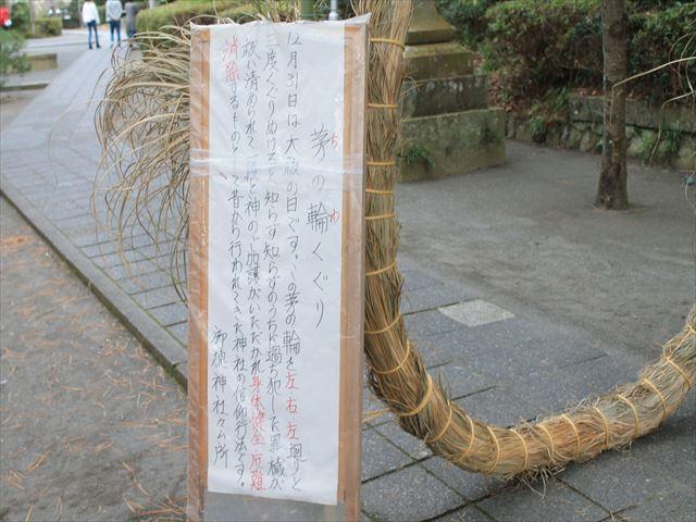 三保神社IMG_5773