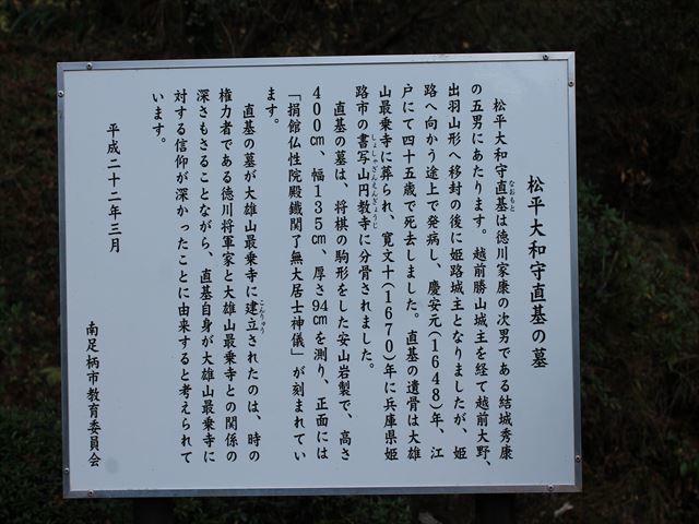 大雄山IMG_5804