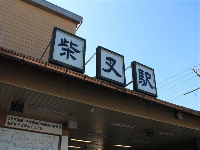 帝釈天IMG_5680