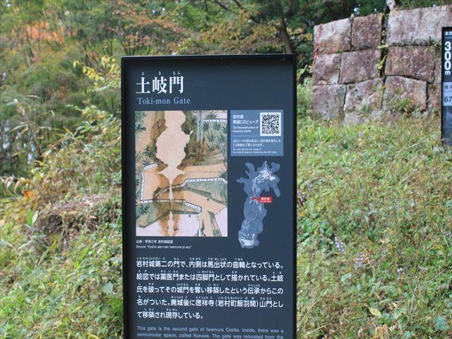 岩村①IMG_5556