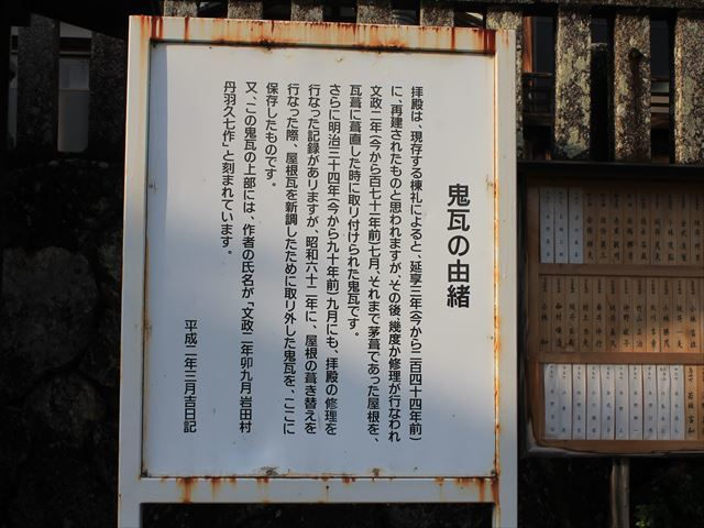 加佐見神社IMG_6188