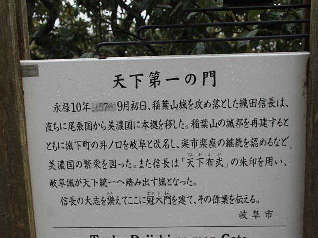岐阜城①IMG_6228