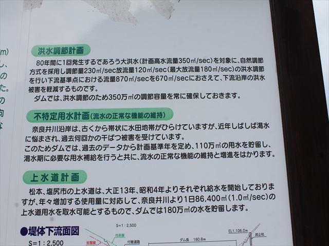 奈良井ダムIMG_6164