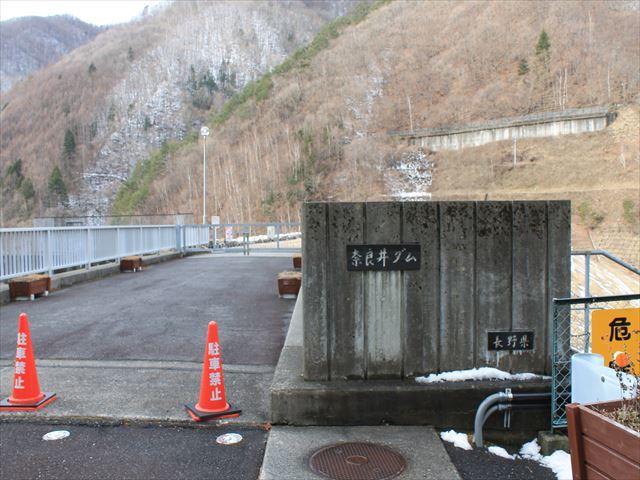 奈良井ダムIMG_6165