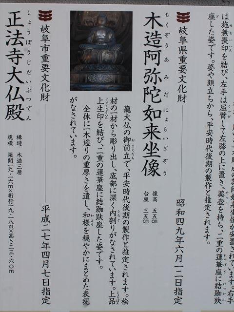 岐阜大仏IMG_6468