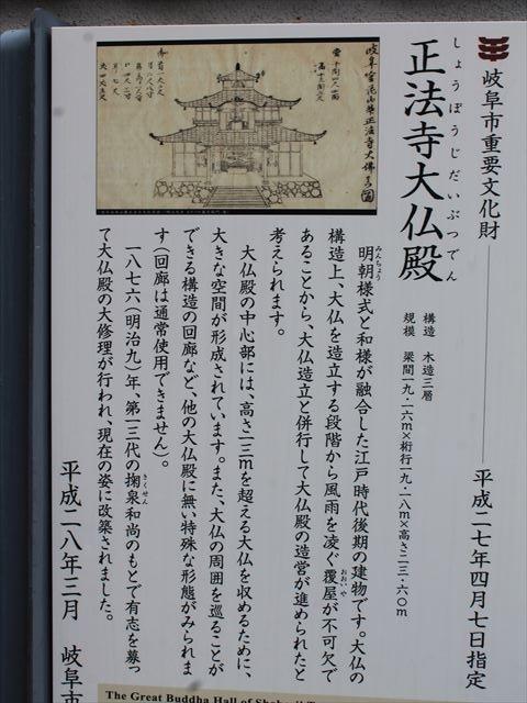 岐阜大仏IMG_6467