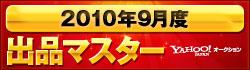 https://s.yimg.jp/images/auct/promo/1001_master/september_banner_250x70.jpg