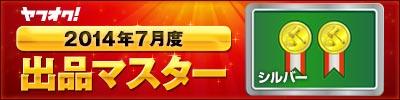https://s.yimg.jp/images/auct/promo/master/14/silver/07/01.jpg