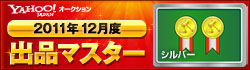 https://s.yimg.jp/images/auct/promo/master/11/silver/9fsiu/02.jpg
