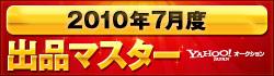 https://s.yimg.jp/images/auct/promo/1001_master/july_banner_250x70.jpg