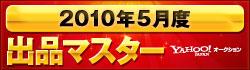 https://s.yimg.jp/images/auct/promo/1001_master/may_banner_250x70.jpg