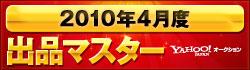 https://s.yimg.jp/images/auct/promo/1001_master/april_banner_250x70.jpg