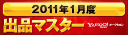 https://s.yimg.jp/images/auct/promo/1101_master/january_banner_250x70.jpg
