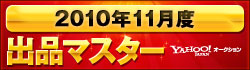 https://s.yimg.jp/images/auct/promo/1001_master/november_banner_250x70.jpg
