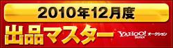 https://s.yimg.jp/images/auct/promo/1001_master/december_banner_250x70.jpg