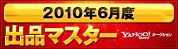 https://s.yimg.jp/images/auct/promo/1001_master/june_banner_250x70.jpg