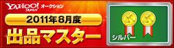 https://s.yimg.jp/images/auct/promo/master/11/silver/c3d6d/02.jpg