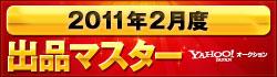 https://s.yimg.jp/images/auct/promo/1101_master/february_banner_250x70.jpg
