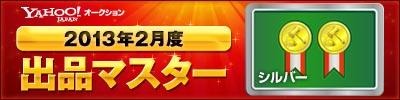https://s.yimg.jp/images/auct/promo/master/13/silver/02/01.jpg
