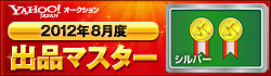 https://s.yimg.jp/images/auct/promo/master/12/silver/dp39w/02.jpg